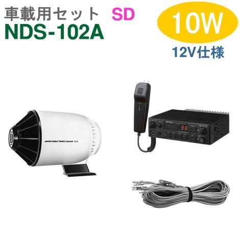 【送料無料】車載アンプセット ユニペックス 10W(NDS-102A)(SDレコーダー付)【12V仕様】+CJ-14(1台)+スピーカーコード セット [ NDS102A-10W1-Bセット ]