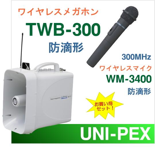 【送料無料】[ TWB-300 + WM-3400 ] ユニペックス 大型拡声器 防滴 ワイヤレスメガホン 300MHz + ワイヤレスマイク(ハンド形)【防滴タイプ】 セット [ TWB300-Aセット ]