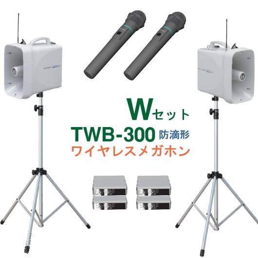 [ TWB-300-W-SET ] ユニペックス 大型拡声器 防滴 ワイヤレスメガホン(2台)+ スタンド(2台)+ ワイヤレスマイク(ハンド形)【防滴タイプ】(2本)セット [ TWB300-Wセット ]