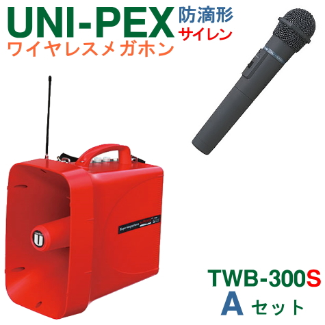 【送料無料】[ TWB-300S + WM-3400 ] ユニペックス 大型拡声器 防滴 ワイヤレスメガホン(サイレン音付)+ ワイヤレスマイク(ハンド形)(防滴タイプ)のセット [ TWB300S-Aセット ]
