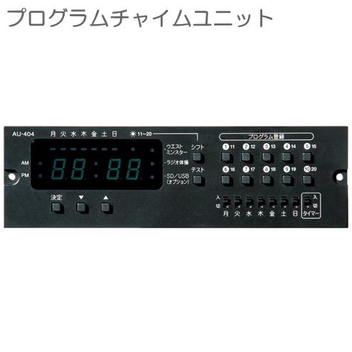 ウエストミンスターの鐘、ラジオ体操音源標準装備 [ AU-404 ] UNIPEX ユニペックス BXシリーズ用 プログラムチャイムユニット [ AU404 ]