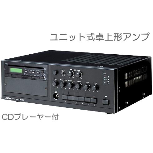 【送料無料】[ BX-30DB ] UNI PEX ユニペックス ユニット式卓上アンプ 30W CD付 [ BX30DB ]