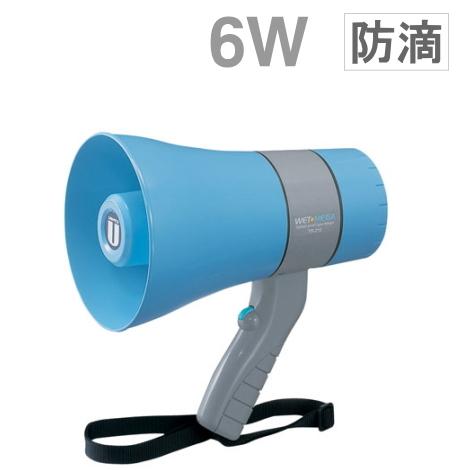 [ TR-215A ] UNI-PEX ユニペックス メガホン 拡声器 コンパクトタイプ 防滴形 6W (ライトブルー) [ TR215A ]