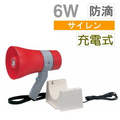 [ TR-215CS ] UNI-PEX ユニペックス メガホン 拡声器 【充電式】 防滴形 6W 【サイレン付】 (レッド) [ TR215CS ]