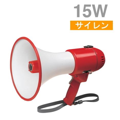 [ TRM-119 ] UNI-PEX ユニペックス メガホン 拡声器 ハイパワータイプ 15W (サイレン付) [ TRM119 ]
