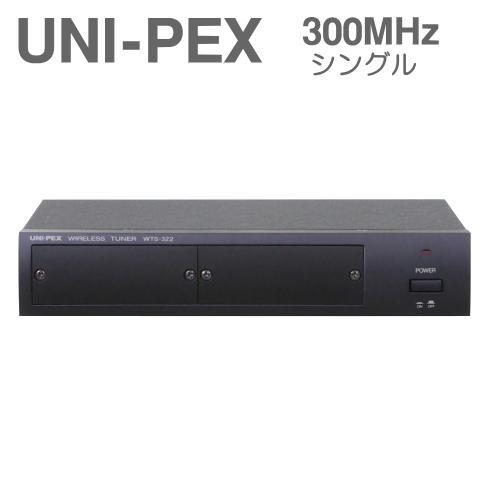 [ WTS-322 ] UNIPEX ユニペックス ワイヤレスシステム 300MHz帯 ワイヤレス受信機 シングル (2ch用) [ WTS322 ]:インターホンと音響機器のソシヤル