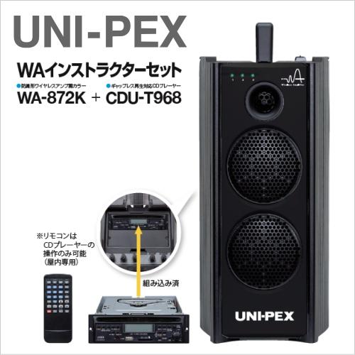 【送料無料】[ WA-872K + CDU-T968 ] UNI PEX ユニペックス WAインストラクターセット ワイヤレスアンプ(800MHz)(ダイバシティ)+ CDプレーヤー [ WA872K+CDUT968 ]