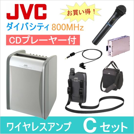 ポータブルワイヤレスアンプ(CD付)(ダイバシティ) 800MHz帯 [ 【送料無料】[ + ] + ワイヤレスマイク(ハンド形)(1本)(タイピン形)(1本) + セット ] JVC PE-W51DCDB-Cセット PEW51DCDB-Cセット チューナーユニット キャリングバッグ