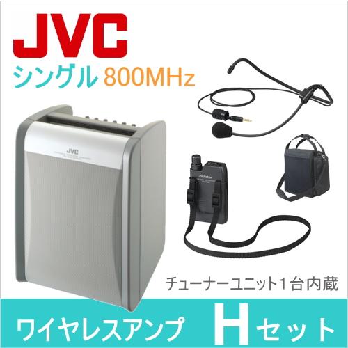 【送料無料】[ PE-W51SB(Hセット)] JVC 800MHz帯 ポータブルワイヤレスアンプ(シングル)+ ワイヤレスマイク(ヘッドセット形)+ キャリングバッグ セット [ PEW51SB-H-SET ]