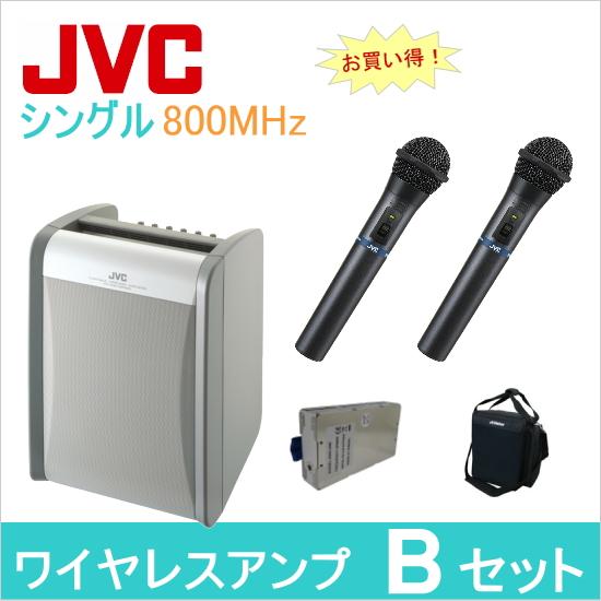 【送料無料】[ PE-W51SB-M (B-セット) ] JVC 800MHz帯 ポータブルワイヤレスアンプ(シングル) + ワイヤレスマイク(ハンド形)(2本) + チューナーユニット + キャリングバッグ セット [ PEW51SBM-Bセット ]