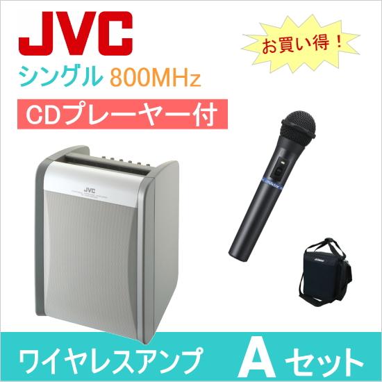 ] ワイヤレスマイク(ハンド形)(1本) + 【送料無料】[ ] PEW51SCDB-Aセット 800MHz帯 ポータブルワイヤレスアンプ(CD付)(シングル) JVC PE-W51SCDB-Aセット キャリングバッグセット [ +