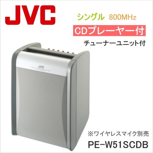 [ PE-W51SCDB ] ビクター JVC 800MHz帯 ポータブルワイヤレスアンプ 【CD付】 (シングル・チューナー1台付)(マイク別売)[ PEW51SCDB ]