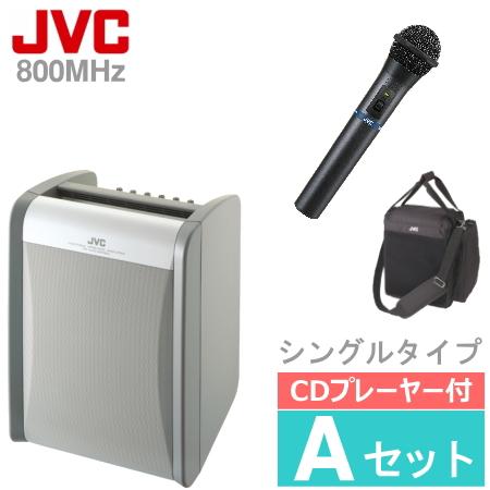 【送料無料】[ PE-W51SCDB-Aセット ] JVC 800MHz帯 ポータブルワイヤレスアンプ(CD付)(シングル) + ワイヤレスマイク(ハンド形)(1本) + キャリングバッグセット [ PEW51SCDB-Aセット ]
