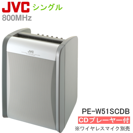 [ PE-W51SCDB ] JVC 800MHz帯 ポータブルワイヤレスアンプ 【CD付】 (シングル・チューナー1台付)(マイク別売)[ PEW51SCDB ]