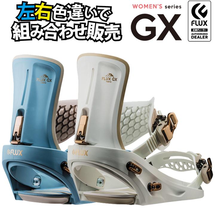 18-19 FLUX フラックス GX ジーエックス レディース 左右色違い 当店オリジナル 国内正規品 30%OFF 送料無料 即出荷