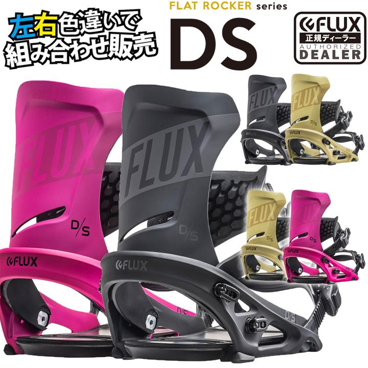 19-20 FLUX フラックス DS ディーエス 左右色違い 当店オリジナル 国内正規品 10%OFF 送料無料 予約商品