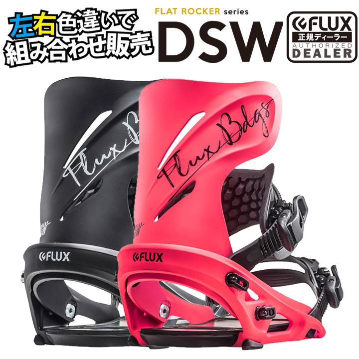 19-20 FLUX フラックス DSW ディーエスウイング 左右色違い 当店オリジナル 国内正規品 10%OFF 送料無料 予約商品