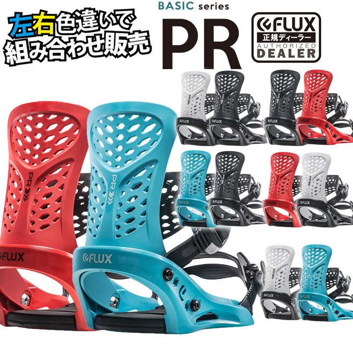 19-20 FLUX フラックス PR ピーアール 左右色違い 当店オリジナル 国内正規品 送料無料