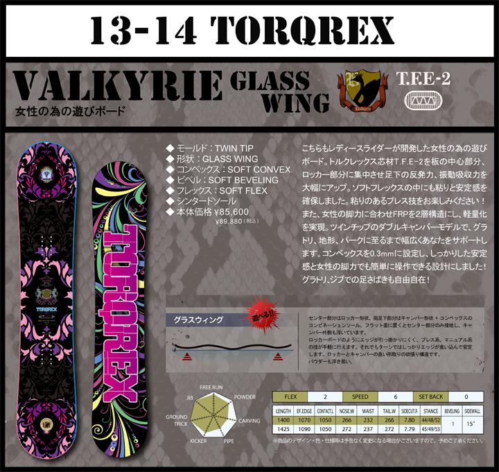 ≪送料無料&ダリングサービス≫13-14 SNOWBOARD 『 TORQREX 』 VALKYRIE glass wing 【140/142.5】【u&mi&i】【amz】