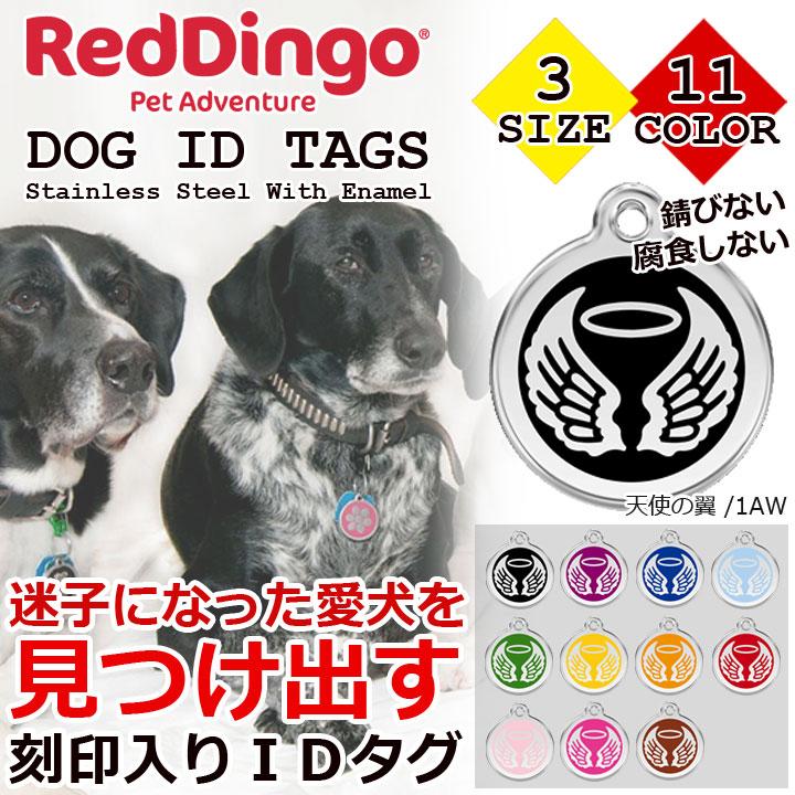 RED DINGO レッドディンゴ PET ID TAGS 天使の翼 ペット用 犬用 刻印入り IDタグ ネームタグ