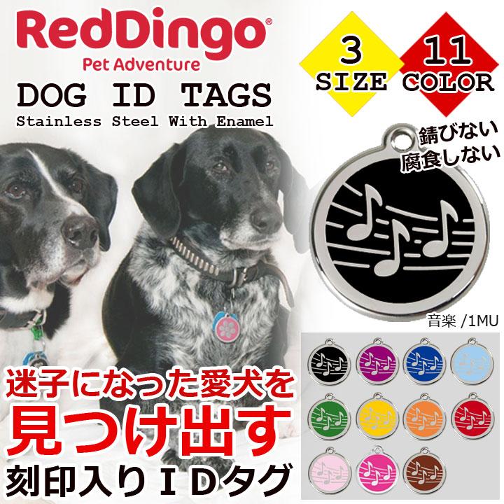 送料無料 刻印料無料 名前 高額売筋 電話番号を刻印したペット用ネームタグ 迷子をみつける RED 時間指定不可 DINGO レッドディンゴ PET TAGS 犬用 ID ネームタグ ペット用 音楽 IDタグ 刻印入り