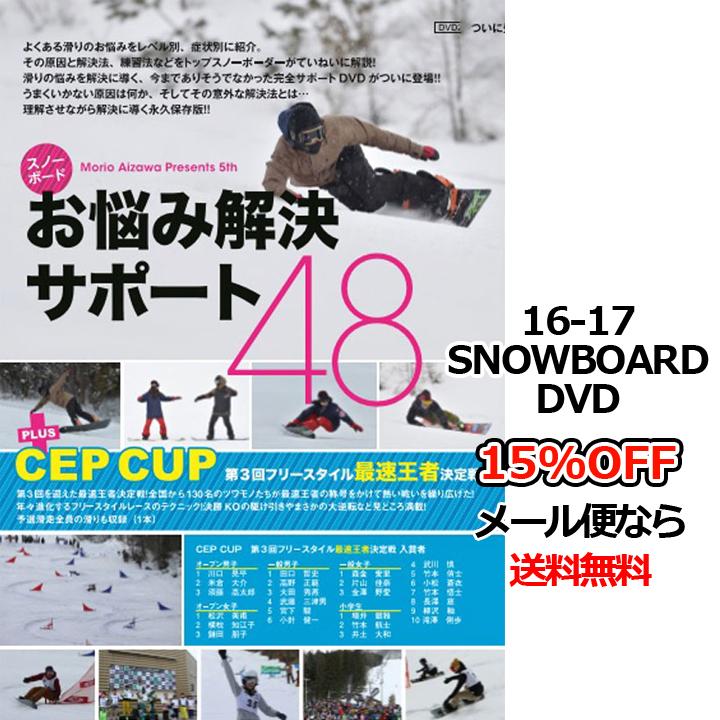スノーボードお悩み解決サポート48 / CEP CUP 第3回フリースタイル最速王者決定戦 AZ CORPORATION アズコーポレーション 16-17 SNOWBOARD DVD