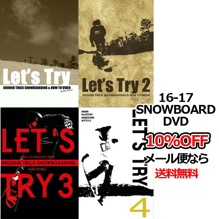 LET'S TRY1+2+3+4 レッツトライ1+2+3+4 お得な4本パック NORTHWEST RIDERS ノースウエストライダーズ S-STYLE エススタイル SNOWBOARD DVD