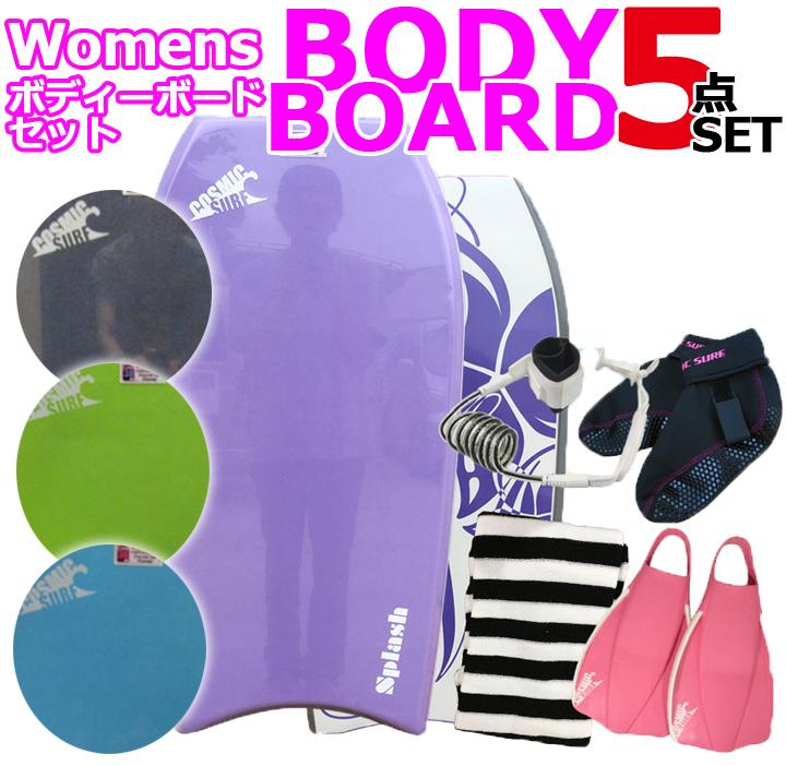 BODYBOARD ボディーボード5点セット WOMENS ウーメンズ レディース 36インチ 38インチ COSMICSURF SPLASH 送料無料