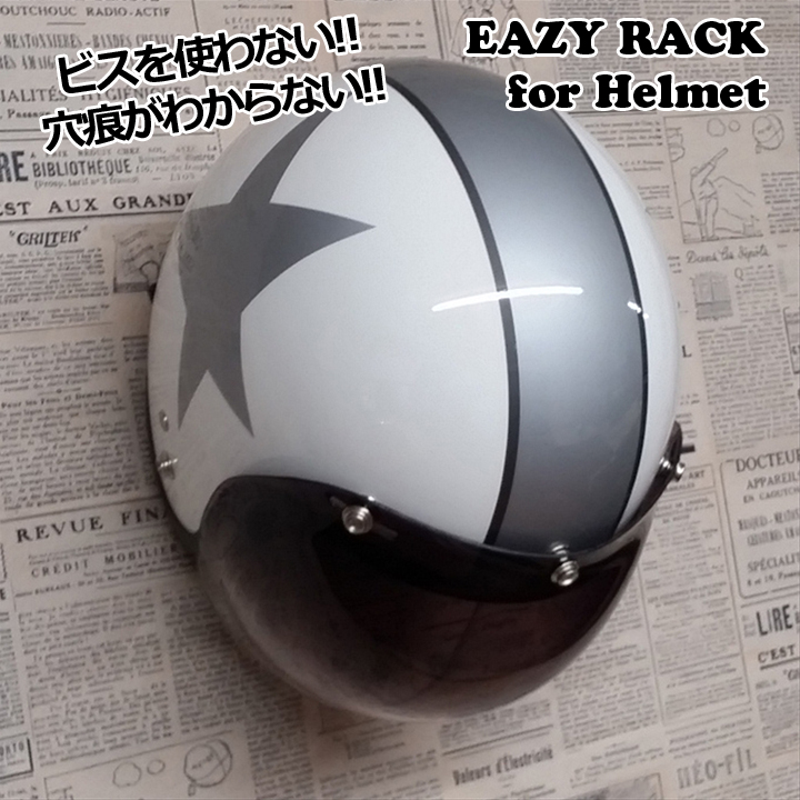 EASY RACK for HELMET with 壁美人 ヘルメット FaceDown Style