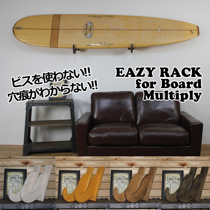EASY RACK for BOARD with 壁美人 イージーラック サーフボード Multiply Type 塗装仕上げ