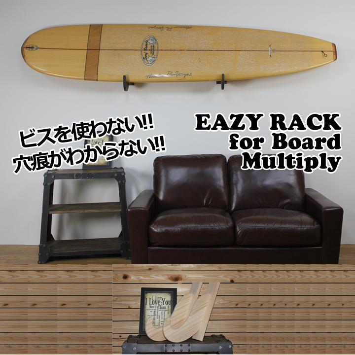 EASY RACK for BOARD with 壁美人 イージーラック サーフボード Multiply Type 無塗装仕上げ