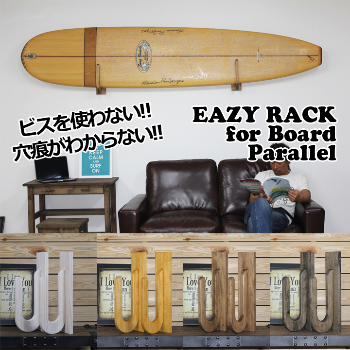 EASY RACK for BOARD with 壁美人 イージーラック サーフボード Parallel Type 塗装仕上げ