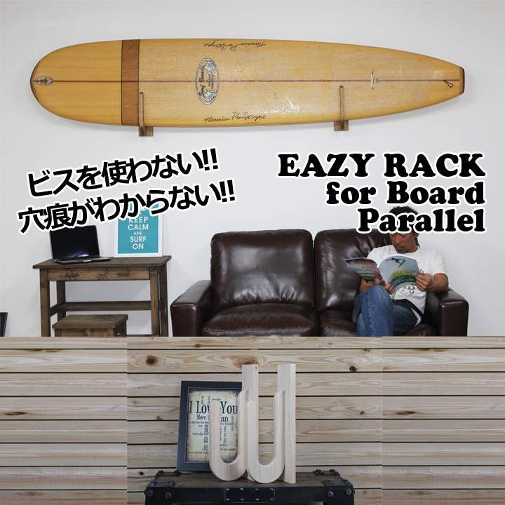 EASY RACK for BOARD with 壁美人 イージーラック サーフボード Parallel Type 無塗装仕上げ