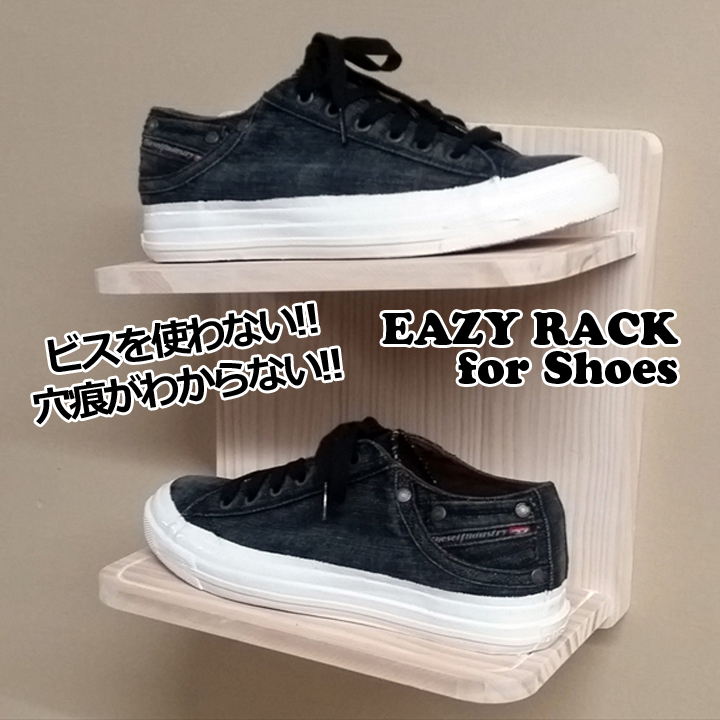 EASY RACK for SHOES with 壁美人 イージーラック シューズ 靴 スニーカー ブーツ