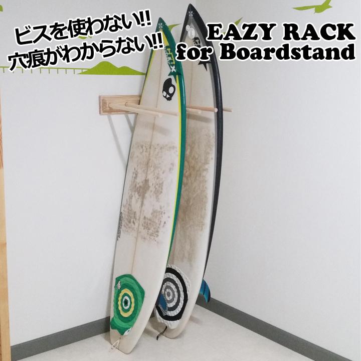 EASY STAND for SURF 壁美人 イージースタンド サーフボード用 立て掛け用 賃貸にも