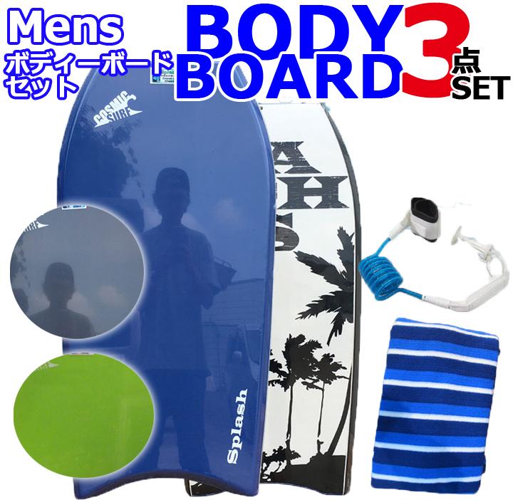 BODYBOARD ボディーボード3点セット MENS メンズ 40インチ 41インチ COSMICSURF SPLASH 送料無料