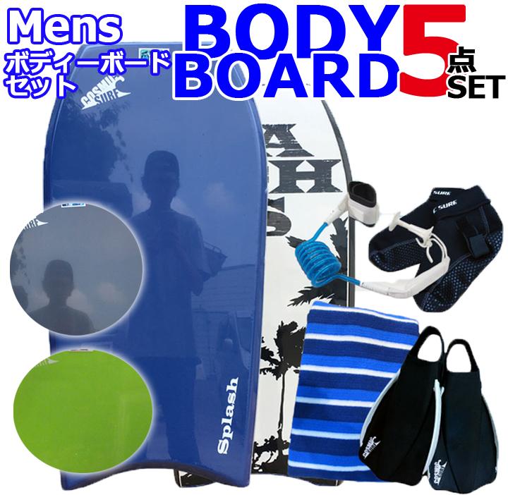 BODYBOARD ボディーボード5点セット MENS メンズ 40インチ 41インチ COSMICSURF SPLASH 送料無料