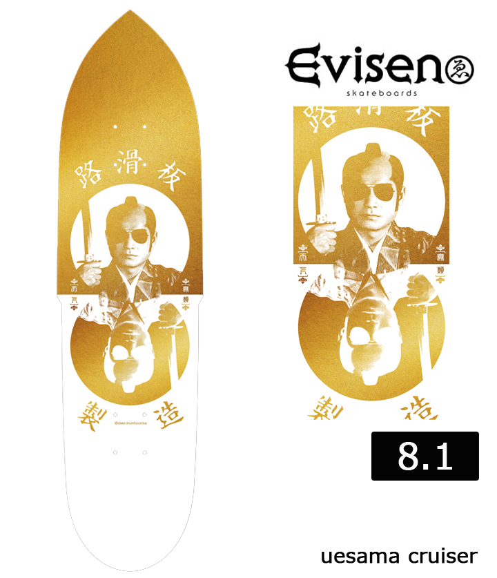 EVISEN エビセン 8.1インチ UESAMA CRUISER ジャパンブランド ウエサマ