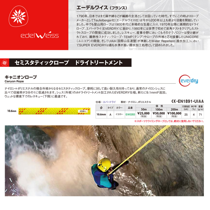 EDELWEISS エーデルワイス キャニオンロープ 10.6mm×200m メーカー取り寄せ品 5%OFF 送料無料 レスキュー ロープ
