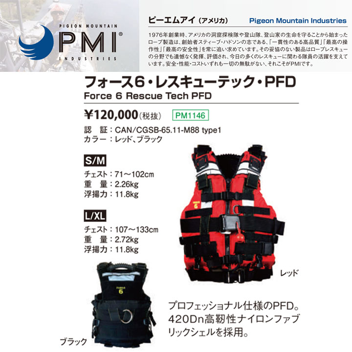 PMI ピーエムアイ フォース6レスキューテックPFD メーカー取り寄せ品 5%OFF 送料無料 レスキュー 救命胴衣