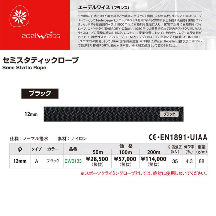 EDELWEISS エーデルワイス セミスタティックロープ 12mm×200m メーカー取り寄せ品 5%OFF 送料無料 レスキュー ロープ