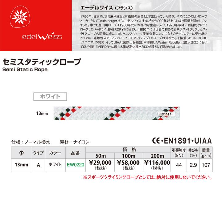 EDELWEISS エーデルワイス セミスタティックロープ 13mm×200m メーカー取り寄せ品 5%OFF 送料無料 レスキュー ロープ
