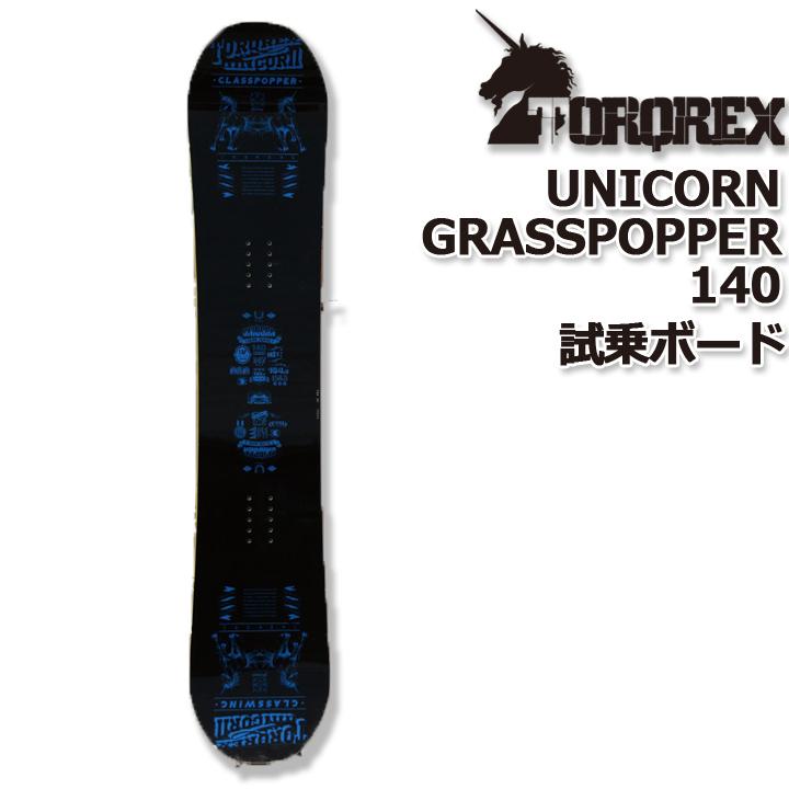 TORQREX トルクレックス UNICORN GLASS POPPER ユニコーングラスポッパー 17-18 送料無料 40%OFF 試乗ボード