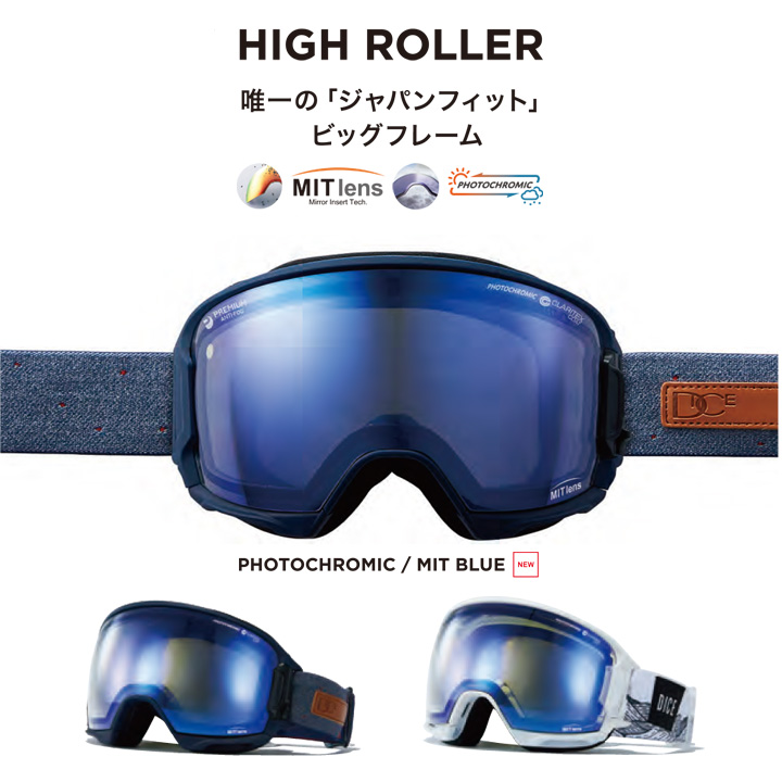 19-20 DICE ダイス HIGH ROLLER ハイローラー PHOTOCHROMIC MIT BLUE フォトクロミック 調光レンズ搭載モデル GOGGLE ゴーグル 正規品 即出荷