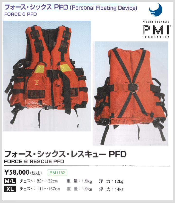 (メーカー取り寄せ商品)10%off[PMI]FORCE 6 RESCUE PFD【mz】【アウトドア】【PM1152】