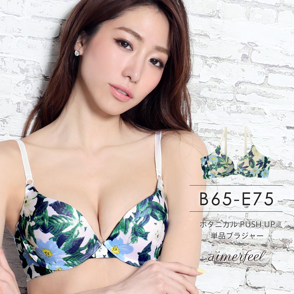 fc697c545d The pushup bra of the ボタニカル pattern that an adult is natural! As it is the  seamless cup which I did easily