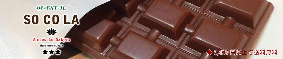SOCOLA:本物がわかる大人のためのオーガニックチョコレート