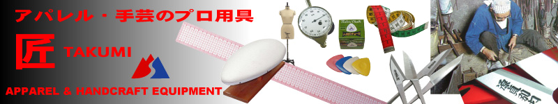 アパレル・手芸のプロ用具 「匠」:世界のアパレル・手芸・デザイン・縫製用具販売