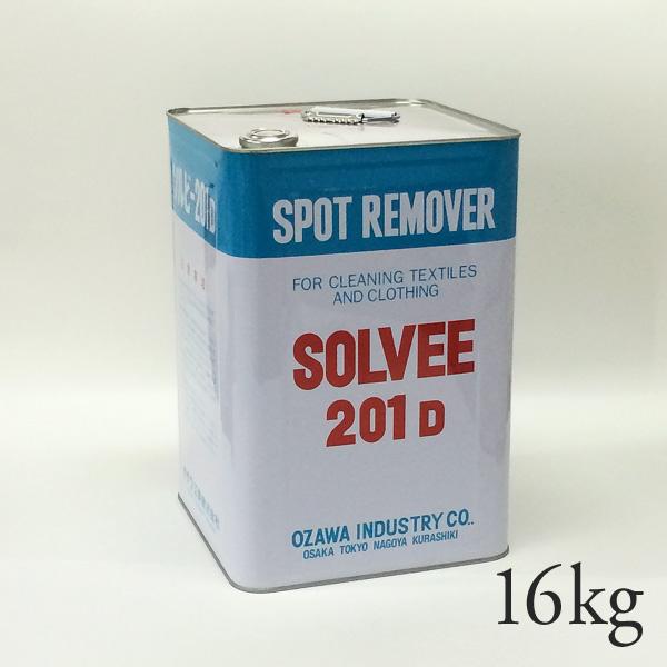 業務用染み抜き液ソルビー201D 日本製 16kg