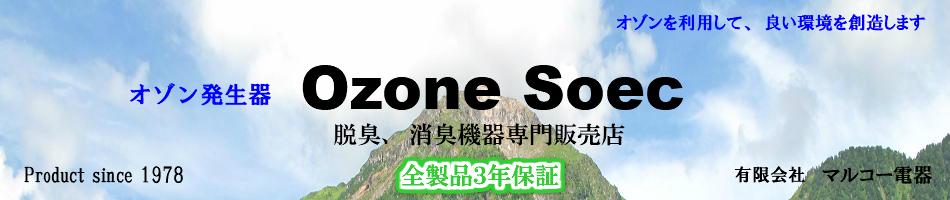 Ozone Soec:オゾンを利用して、良い生活環境を創造します。